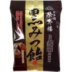 榮太樓 黒みつ飴 ( 108g ) ( お菓子 )