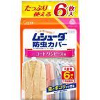ムシューダ 防虫カバー1年間有効 コート・ワンピース用 ( 6枚入 )/ ムシューダ