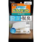 備長炭ドライペット ふとん用 ( 51g*4シート入 )/ ドライペット ( 除湿剤 湿気取り カビ )