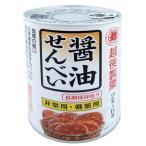 保存缶 醤油せんべい ( 2枚*6袋入 ) ( 非常食 防災グッズ )