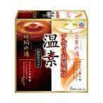 温素 琥珀の湯&白華の湯 詰合せパック ( 6包 )/ 温素
