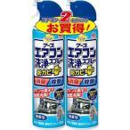 エアコン洗浄スプレー 防カビプラス 無香性 ( 420mL*2 ) ( エアコン )