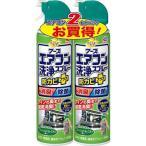 エアコン洗浄スプレー 防カビプラス フレッシュフォレスト ( 420mL*2 )