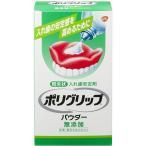 ポリグリップパウダー 無添加 ( 50g )/ ポリグリップ ( デンタルケア 入れ歯安定剤 )