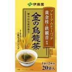 伊藤園 プレミアムティーバック 金の烏龍茶 ( 20袋入 ) ( 烏龍茶 ウーロン茶 お茶 )
