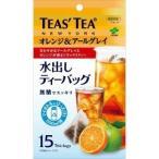 ティーズティー オレンジ&アールグレイ 水出しティーバッグ ( 15包 )/ ティーズティー(TEAS'TEA)