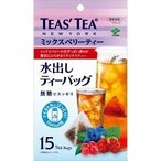ティーズティー ミックスベリーティー 水出しティーバッグ ( 15包 )/ ティーズティー(TEAS'TEA)