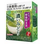 【機能性表示食品】まるごと健康粉末茶 濃いみどり スティック ( 2.5g*20本入 )
