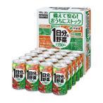 (今だけちびまる子ちゃんランチBOX付き)1日分の野菜 缶 ( 190g*20本入 )/ 1日分の野菜