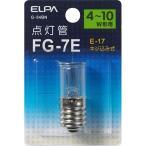 エルパ 電子点灯管 FG-7E G-54BN ( 1コ入 )/ エルパ(ELPA)