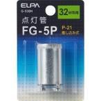エルパ 電子点灯管 FG-5P G-53BN ( 1コ入 )/ エルパ(ELPA)