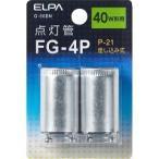 エルパ 電子点灯管 FG-4P G-56BN ( 1コ入 )/ エルパ(ELPA)