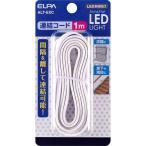 エルパ LED多目的灯 連結コード ALT-EXC 1本入