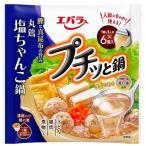エバラ プチッと鍋 ちゃんこ鍋 ( 1人分*6コ入 )/ プチッと鍋
