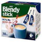 ブレンディ スティックカフェオレ カロリーハーフ ( 6.1g*30本入 ) /  ブレンディ(Blendy) ( ブレンディ スティック 30本 コーヒー )
