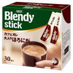 ブレンディ スティックカフェオレ 大人のほろにが ( 10g*30本入 ) /  ブレンディ(Blendy) ( ブレンディ スティック 30本 コーヒー )