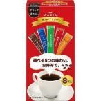 マキシム スティックコーヒー カフェ・アラカルト ( 8本入 )/ マキシム(MAXIM) ( スティックコーヒー インスタントコーヒー )