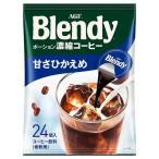ブレンディ カフェラトリー ポーションコーヒー 甘さ控えめ ( 18g*24コ入 )/ ブレンディ(Blendy)