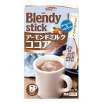ブレンディ スティック アーモンドミルクココア ( 7本入 )/ ブレンディ(Blendy)