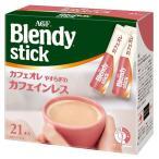 ブレンディ スティックカフェオレ やすらぎカフェインレス ( 10g*21本入 )/ ブレンディ(Blendy)