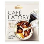 ブレンディ カフェラトリー ポーションコーヒー 甘さひかえめ ( 18g*4コ入 )/ ブレンディ(Blendy)