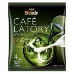 ブレンディ カフェラトリー ポーションティー 抹茶ラテベース ( 20g*4コ入 )/ ブレンディ(Blendy)