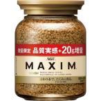 【今だけ20g増量中】マキシム インスタントコーヒー  ( 80+20g )/ マキシム(MAXIM)