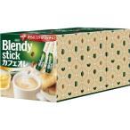 ブレンディ スティック カフェオレ ( 12g*90本入 )/ ブレンディ(Blendy)