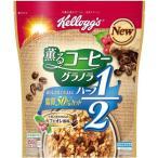 ケロッグ 薫るコーヒーグラノラ ハーフ 袋 ( 450g )