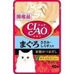 いなば チャオ パウチ まぐろ ささみ・しらす入り ( 40g )/ チャオシリーズ(CIAO) ( 国産 )