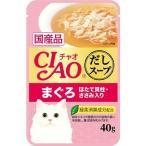 いなば チャオ パウチ だしスープ まぐろ ほたて貝柱・ささみ入り ( 40g )/ チャオシリーズ(CIAO) ( 国産 )