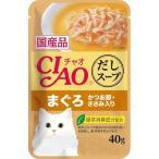 いなば チャオ だしスープ まぐろ かつお節・ささみ入り ( 40g )/ チャオシリーズ(CIAO)