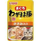 いなば わがまま猫 まぐろ パウチささみ入り ( 40g )/ イナバ