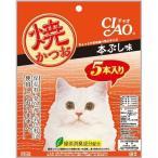 いなば チャオ 焼かつお 本ぶし味 5本入り ( 1セット )/ チャオシリーズ(CIAO)