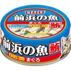 いなば 前浜の魚まぐろ ( 115g )/ 前浜の魚