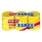 いなば 食塩無添加コーン ( 200g*3缶 ) ( 缶詰 )