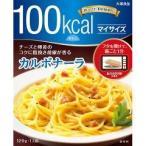 チーズと卵黄のコクに粗挽き胡椒が香る マイサイズ パスタソース カルボナーラ ( 120g )/ マイサイズ