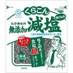 くらこん 無添加減塩塩こんぶ ( 32g )