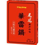 アサムラサキ 華雷鍋 ( 255g )/ アサムラサキ
