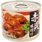 有明産赤貝 味付け ( 125g )