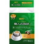 職人の珈琲 ドリップコーヒー 深いコクのスペシャルブレンド ( 8杯分 )/ 職人の珈琲 ( ドリップコーヒー )