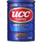 UCC オリジナルブレンド 缶(粉) ( 360g )
