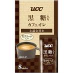 UCC 黒糖入りカフェオレ ( 8杯分 )