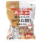 ペットイート 猫ちゃんのかつお削り ( 50g )/ ペットイート ( 猫 おやつ 国産 無着色 )