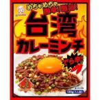 オリエンタル 台湾カレーミンチ 激辛 ( 130g )