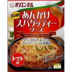 オリエンタル あんかけスパゲッティーソース トマト味 ( 150g )