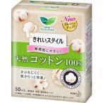 Yahoo!爽快ドラッグロリエ きれいスタイル 天然コットン100% ( 50コ入 )/ ロリエ
