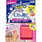 【在庫限り】マジックリン ピカッと輝くシート 厚手パッド 道具付 ( 1セット ) /  マジックリン