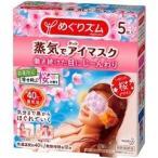 【在庫限り】めぐりズム 蒸気でホットアイマスク 桜の香り ( 5枚入 )/ めぐりズム