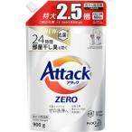 アタックZERO 洗濯洗剤 詰め替え 大サイズ 900g